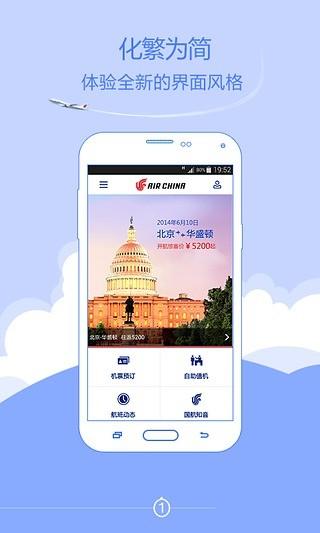 中国国航手机客户端