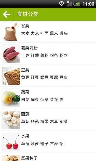 玩免費生活APP|下載二十四节气之菜市场 app不用錢|硬是要APP