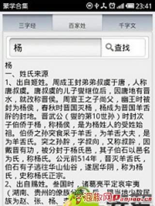 【腐男腐女】耽美小说基地- 介绍两个apps(应用程序)给大家下载小说哦 ...