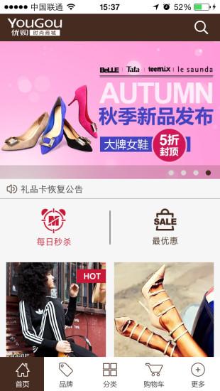 【免費生活App】优购MALL-APP點子