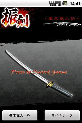 振剣(Shake Sword)