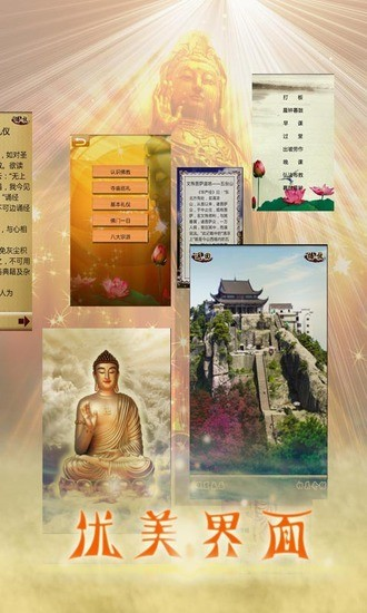 玩免費書籍APP|下載初识佛教 app不用錢|硬是要APP