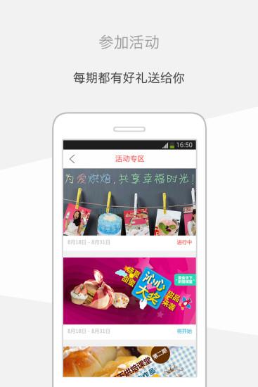 玩生活App|美食天下免費|APP試玩