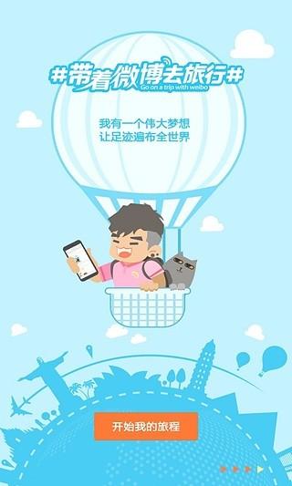 新浪微博 社交 App-癮科技App
