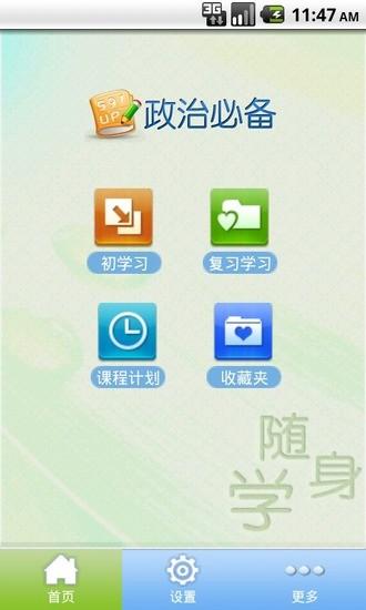 政治必备(高中)