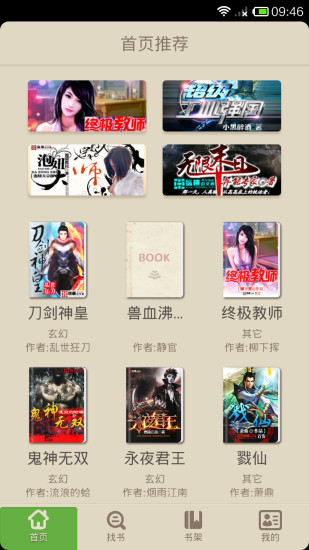 减肥瘦身食谱1500+ on the App Store - iTunes - Apple