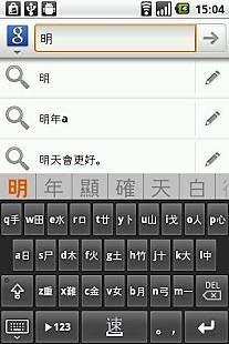 正体中文输入法