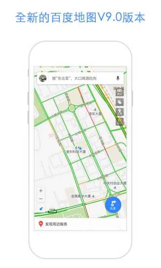 百度地图安卓版 v9.0.1
