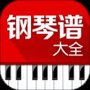 钢琴谱大全安卓版(apk)