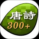 唐诗300首朗读版安卓版(apk)