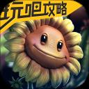 植物大战僵尸2 攻略 -通关攻略,游戏资安卓版(apk)
