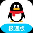 QQ极速版安卓版(apk)
