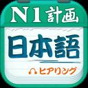 日语一级听力安卓版(apk)