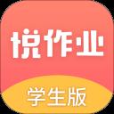 悦作业学生版安卓版(apk)