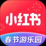 小红书免费下载安卓版 V6.80.0