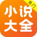 免费小说大全安卓版(apk)