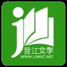 晋江小说阅读会员破解版 V5.4.5