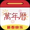 万年历日历最新版 V7.1.6