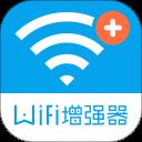 WiFi信号增强器安卓版(apk)