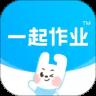 一起作业app下载 V3.5.8.1788
