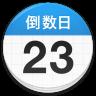 倒数日app安卓 V0.7.4
