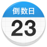 倒数日app安卓