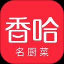 香哈菜谱安卓版(apk)
