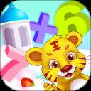 儿童教育学数学安卓版(apk)