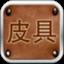 中国皮具平台安卓版