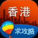 香港攻略安卓版