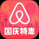 Airbnb爱彼迎安卓版(apk)