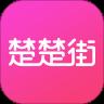 楚楚街app最新版 V3.39