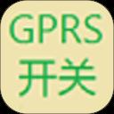 GPRS开关安卓版
