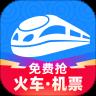 智行火车票12306抢票版 V9.5.1