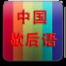 中国歇后语大全安卓版