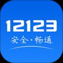 交管12123安卓版