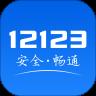 交管12123官方下载最新版 V2.6.0