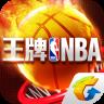 王牌NBA安卓版(apk)