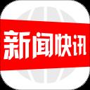新闻快讯安卓版(apk)