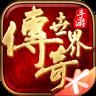 热血传奇复古版手游 V3.6.1.20
