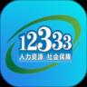重庆掌上12333手机版