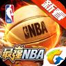 最强NBA安卓版(apk)