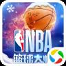 NBA籃球大師(全明星)