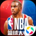NBA篮球大师(全明星)安卓版(apk)