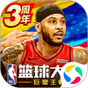 NBA篮球大师安卓版(apk)