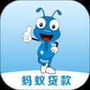 蚂蚁贷款花安卓版(apk)