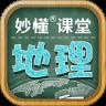 妙懂初中地理app V6.1.4