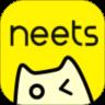 Neets2021最新版