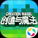 创造与魔法:联机造世界安卓版