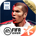FIFA足球世界安卓版(apk)